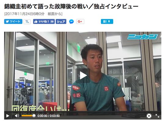 日刊スポーツが突然の錦織圭報道【NOBU TENNIS BLOG】