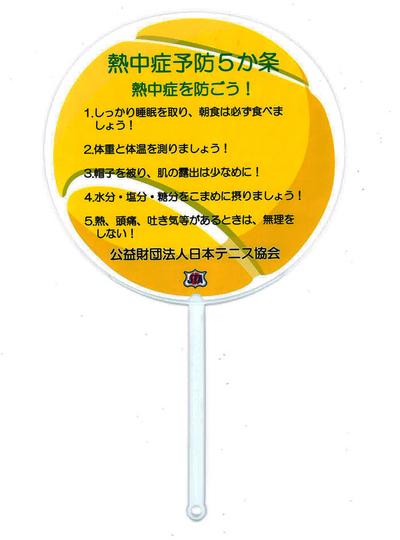 uchiwa_necchusho-1.jpg