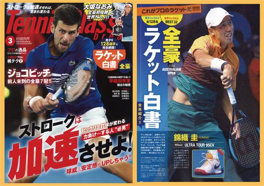 テニスクラシック・2019 /3月号【NOBU TENNIS BLOG】