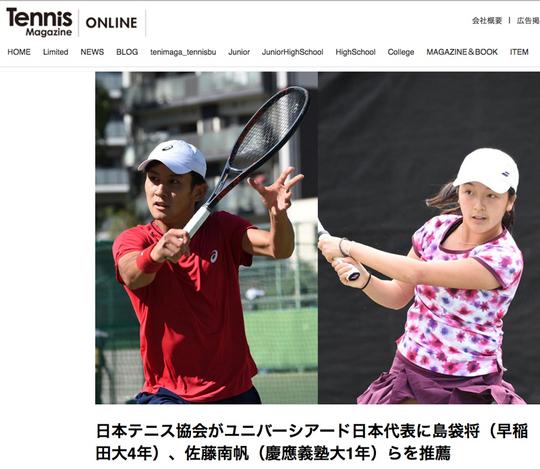 ユニバーシアード日本代表の協会推薦者が発表されました【NOBU TENNIS BLOG】