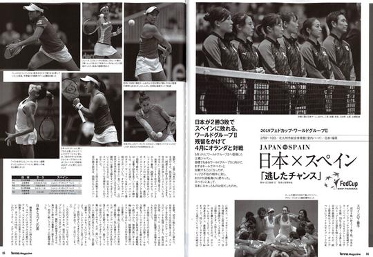 テニスマガジン・2019/ 4月号【NOBU TENNIS BLOG】